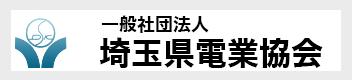 一般社団法人埼玉県電業協会