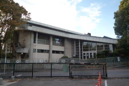 さいたま市大宮公園体育館 1