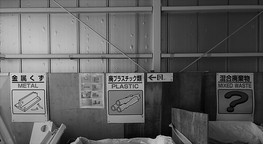 廃棄物分別の徹底